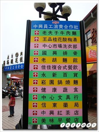 20100424-南投中興新村~01.jpg