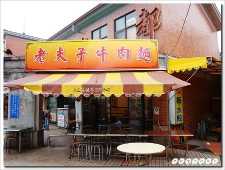 20100424-南投中興新村~02.jpg