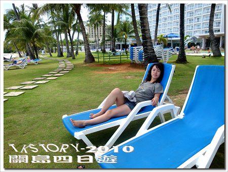 20100809-關島第四天for悅泰沙灘~05.jpg