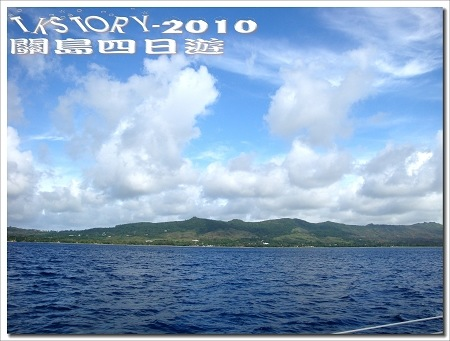 20100807-關島第二天for美人漁號~10.jpg