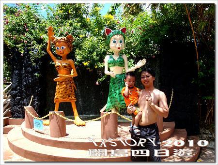 20100808-關島第三天forTARZA樂園~05.jpg