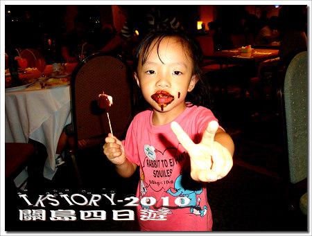 20100806-關島第一天for食~04.jpg