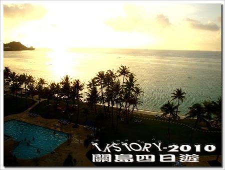 20100807-關島第二天for悅泰飯店~06.jpg