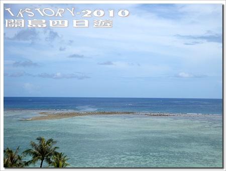 20100809-關島第四天for悅泰沙灘~21.jpg