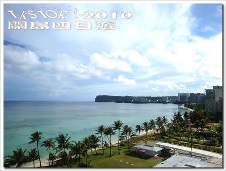 20100809-關島第四天for悅泰沙灘~03.jpg