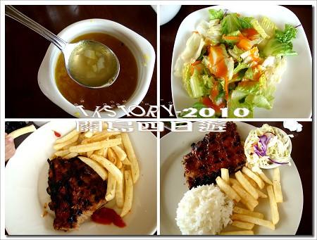 20100809-關島第四天for食~02.jpg