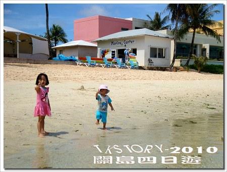 20100809-關島第四天for悅泰沙灘~16.jpg