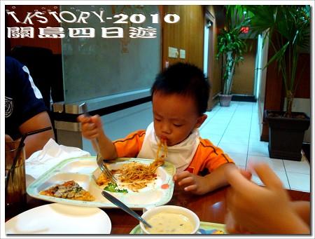 20100808-關島第三天for食~04.jpg