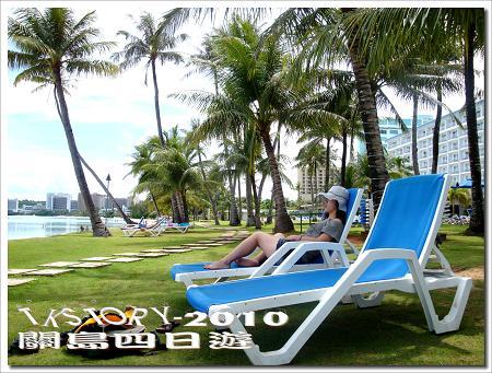 20100809-關島第四天for悅泰沙灘~13.jpg
