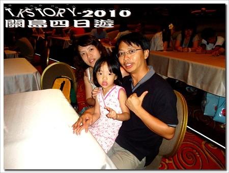 20100807-關島第二天for沙堡秀~01.jpg