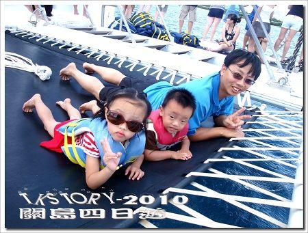 20100807-關島第二天for美人漁號~07.jpg