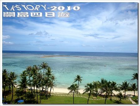 20100809-關島第四天for悅泰沙灘~20.jpg