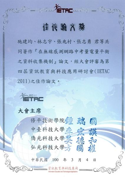 1000304_林志宇施建均「IETAC2011」佳作論文.JPG