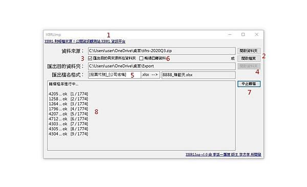 XBRLImp操作說明_03.jpg