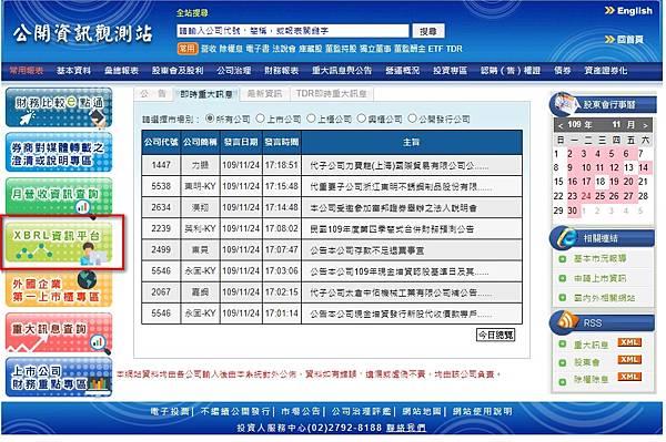 XBRL資訊平台.jpg