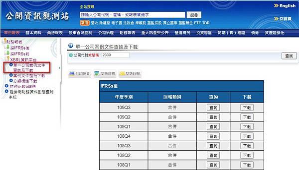 XBRL資訊平台_1.jpg