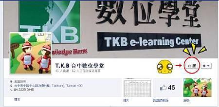 台中TKB數位學堂