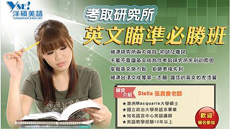 研究所英文初試解題班、複試口試培訓班