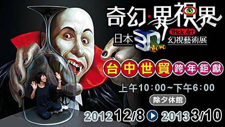 奇幻‧異〝視〞界‧日本3D幻視藝術展