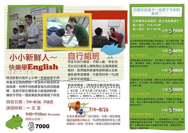 2011暑期招生簡章2.jpg