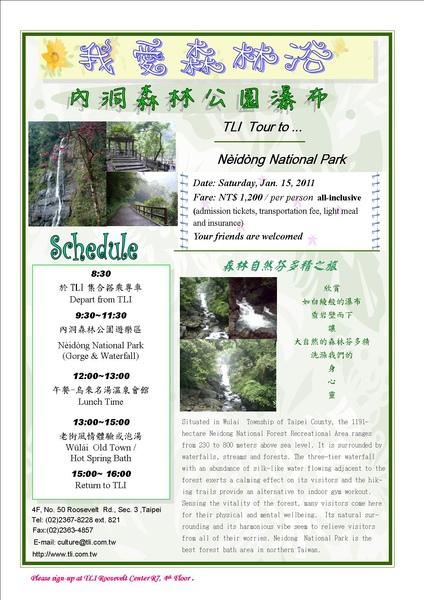 內洞森林公園海報.jpg