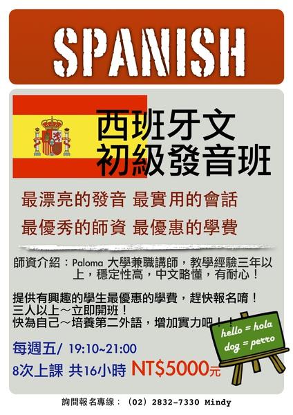 Spanish group(初級發音班).jpg