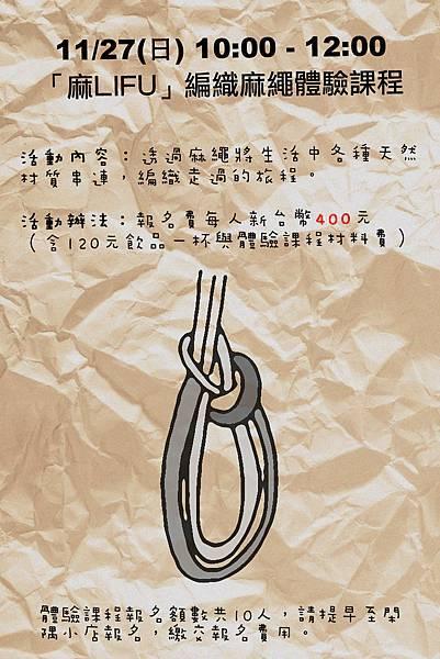 麻Lifu麻繩體驗課程