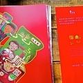 福室繪2012春聯