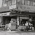 迪化老街青草茶!~