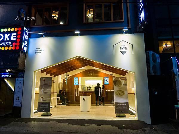 首爾 特色冰品 昭福氣質冰品 & Sweet Monster爆米花冰 (弘大)