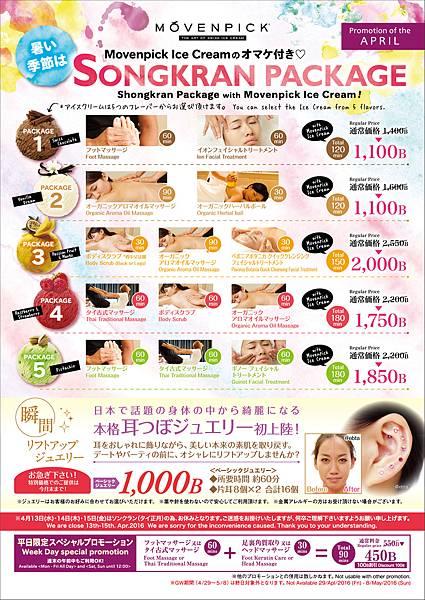 Promotion_2016-04_A4