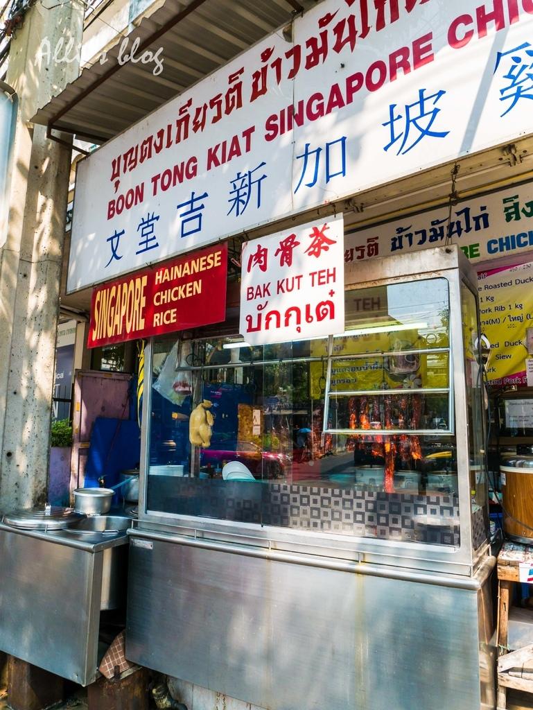 泰國曼谷 Boon Tong Kiat 文堂吉新加坡雞飯