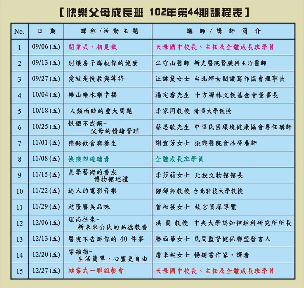 第44期課程表.jpg