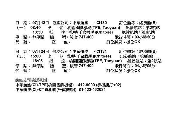 北海道露營機票