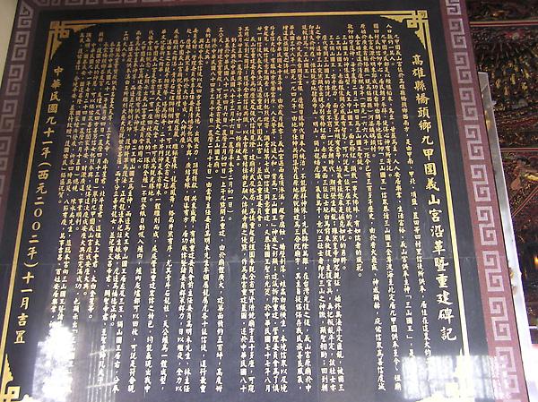 64義山宮的歷史牌碑.JPG