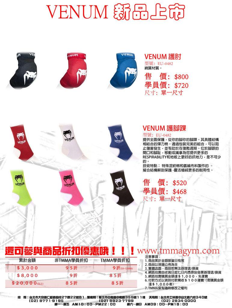VENUM10月新品上市-12