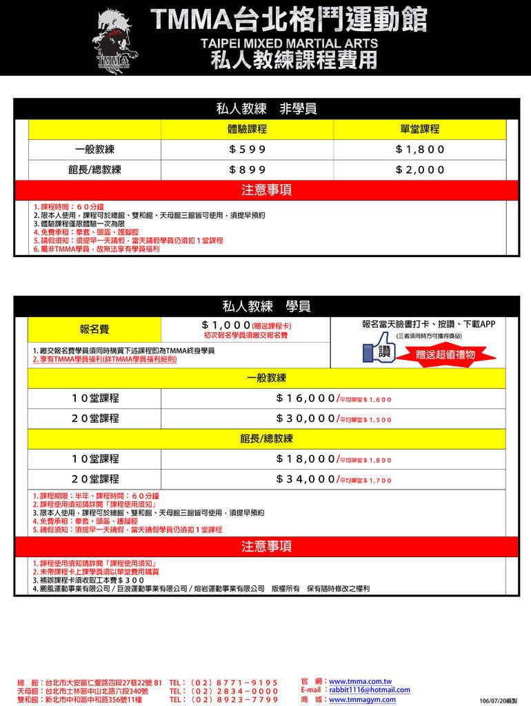 TMMA收費方式(對外文宣)-106年度07月-2.jpg