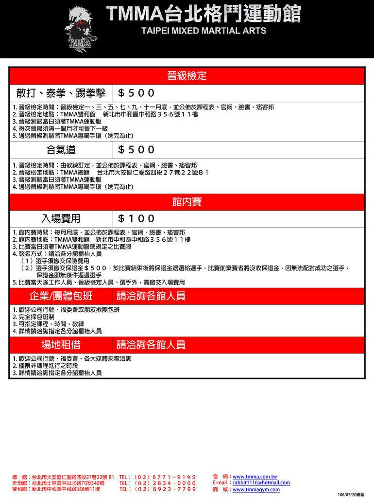TMMA收費方式(對外文宣)-106年度07月-3.jpg
