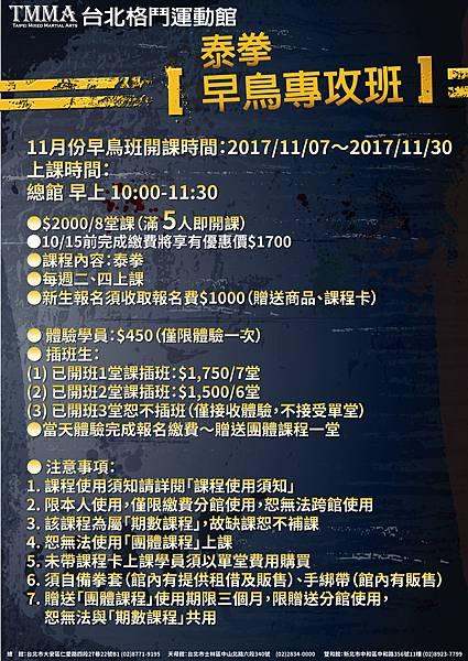 201711總館早鳥泰拳.jpg