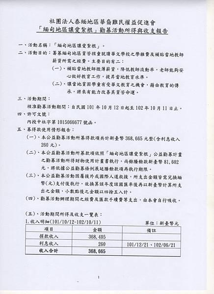 公開徵信3.jpg