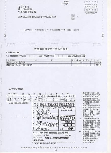 公開徵信5.jpg