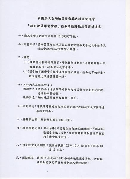 公開徵信6.jpg