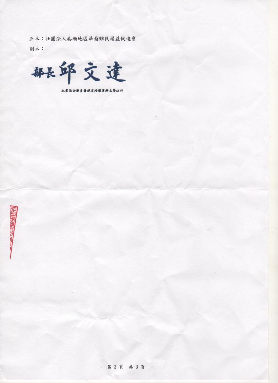 102-103勸募許可公文3.jpg