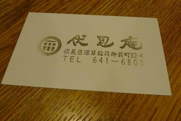 伏見庵-名片.jpg