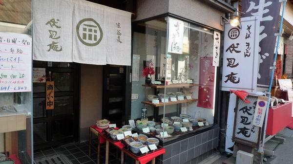 伏見庵-店門口.jpg