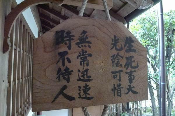 調整大小2大德寺高桐院-禪語.jpg