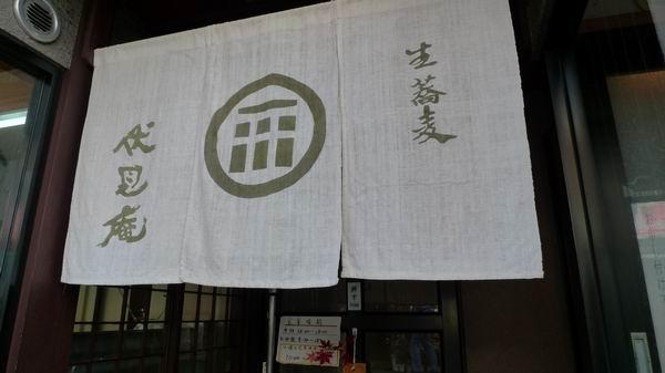 伏見庵-門廉.JPG