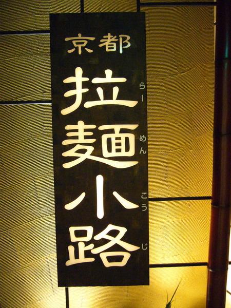 拉麵小路-寶屋拉麵1.JPG