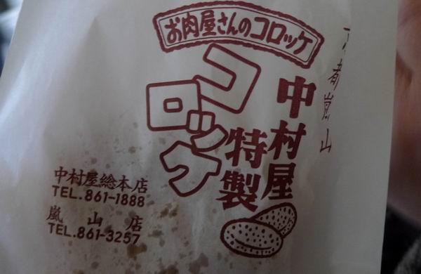 調整大小中村屋可樂餅1.jpg