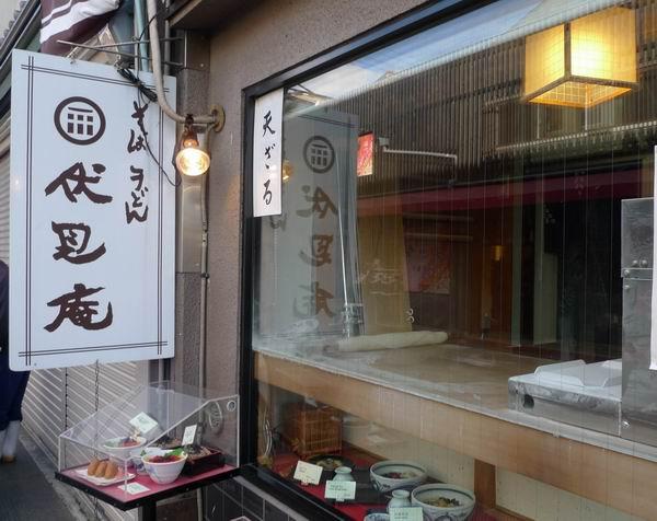 調整大小伏見庵-店門口2.jpg